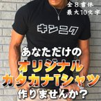 カタカナTシャツ 半袖 世界に一つ あなただけのメンズ レディース 全4色