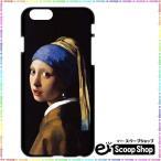 iPhone6 iPhone6s ケース カバー おしゃれ ヨハネス・フェルメール 真珠の耳飾りの少女 ブラック