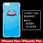 iPhone6 Plus iPhone6s Plus ケース カバー おもしろ パロディ 雑貨 グッズ スマイル ホワイト