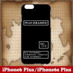 iPhone6 Plus iPhone6s Plus ケース カバー おもしろ パロディ 雑貨 グッズ あらわれた ブラック