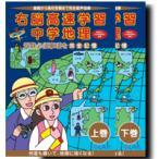 七田式(しちだ)教材 右脳高速学習 中学地理