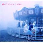 aiko 5th ALBUM 「暁のラブレター」