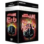 NHKスペシャル 驚異の小宇宙 人体II 脳と心 DVD-BOX全6枚セット
