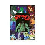 「デビルマン」 DVD全3巻セット / 永井 豪
