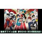 高橋留美子 It's a Rumic World スペシャルアニメBOX(うる星やつら・らんま1/2・犬夜叉)完全予約限定商品