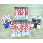 小学館版 学習まんが人物館・最新外国の偉人 全29巻