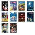特別セット スタジオジブリ DVD 10タイトルセット