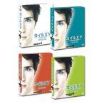 カイルXY 全巻シーズン1〜4<ファイナル> コンパクト BOX DVD セット