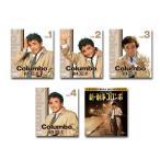 刑事コロンボ完全版 1〜4+新・刑事コロンボ  バリューパック DVDセット