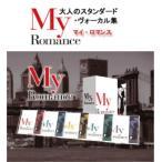 マイ・ロマンス (My Romance)〜大人のスタンダード・ヴォーカル集 CD5枚組