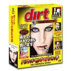 dirt/ダート:セレブが恐れる女 コンパクト BOX