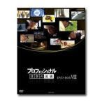 プロフェッショナル 仕事の流儀 第8期 DVD-BOX 全10枚セット