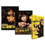 リーガル・ハイ 1st & 2nd シーズン DVD-BOX + スペシャルドラマ DVDセット