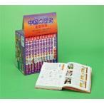 集英社 学習漫画 中国の歴史 全11巻
