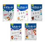くもん kumon さんすう算数カード 5点 セット (かず、たしざん、ひきざん、九九、とけい)