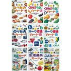 Yahoo!脳トレ生活くもん kumon 生活図鑑カード 全9巻セット (たべもの、くだもの・やさい1集、2集、のりもの、マーク標識1集、2集、お店、生活道具、こよみ)