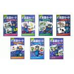 くもん kumon CD付き英語カード 全7巻セット
