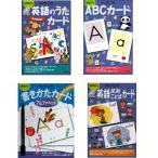 くもん kumon 英語カード 4巻セット (CD付き英語のうたカード、ABCカード、書きかたカード アルファベット、CD付き英語反対ことばカード)