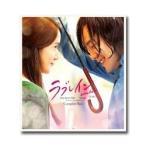 ラブレイン<完全版> 期間限定コンプリートスリム DVD-BOX