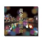 黄金の歌謡曲 CD5枚 (全90曲)