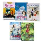スタジオジブリ DVD 5タイトルセット(大人向き編)