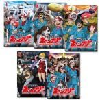 恐竜探険隊ボーンフリー DVD全巻 Vol.1〜Vol.5<完> セット
