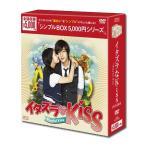 イタズラなKiss〜Playful Kiss <シンプルBOXシリーズ> (8枚組)