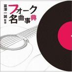富澤一誠監修 フォーク名曲事典 CD6枚組全108曲収録/ボックス収納