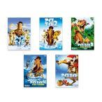 アイス・エイジ 5作品 DVDセット