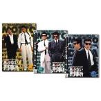 もっとあぶない刑事 全巻 Vol.1〜Vol.3(完) DVD セット