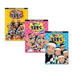 8時だヨ!全員集合 全巻 DVD-BOX 3作セット