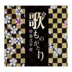 歌ものがたり〜第弐章〜 CD-BOX (6枚組)