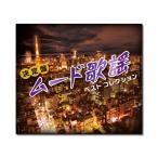 決定盤 ムード歌謡ベストコレクション CD5枚組