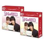 「1%の奇跡」 DVD-BOX1&2<シンプルBOX> セット