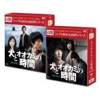 犬とオオカミの時間 DVD−BOX1&2<シンプルBOX> セット