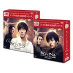 「カインとアベル」 DVD-BOX1&2 セット