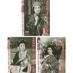 東映映画で歌う美空ひばりの世界 第壱巻 + 第弐巻 + 第参巻(完) DVD3巻 セット (生誕80周年記念 手ぬぐい付)