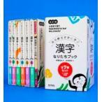白川静文字学に学ぶ 漢字なりたちブック 全6巻セット