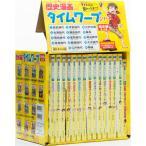 歴史漫画タイムワープシリーズ 通史編 全14巻