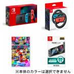 任天堂 Switchセット Cバージョン (マリオカート同梱)