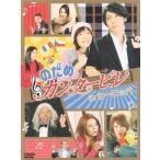 のだめカンタービレ in ヨーロッパ DVD