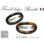 フランスデザイン 小判中抜オーバル型(7.8cm)