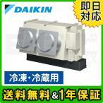 LSVEP30BA 低温用エアコン ダイキン フリーズマルチBIG冷凍・冷蔵用 低温用エアコン 30馬力 シングル ワイヤード 三相200V