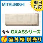 MSZ-2517GXAS-T-IN ハウジングエアコン 三菱電機 壁掛形 霧ケ峰 GXASシリーズ マルチ室内ユニット 8畳程度 ワイヤレス 単相200V 室内機単品