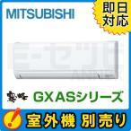 MSZ-2817GXAS-W-IN ハウジングエアコン 三菱電機 壁掛形 霧ケ峰 GXASシリーズ マルチ室内ユニット 10畳程度 ワイヤレス 単相200V 室内機単品