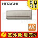 RAM-A22CS-C ハウジングエアコン 日立 壁掛タイプ MACシリーズ 本体カラー:シャインベージュ システムマルチ 室内ユニット 6畳程度  ワイヤレス