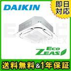 SZRC56BBNT 業務用エアコン ダイキン 天井カセット4方向 S-ラウンドフロー EcoZEAS 2.3馬力 シングル 三相200V ワイヤレス