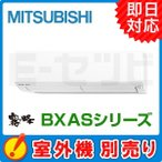 ハウジングエアコン MSZ-2817BXAS-W-IN 三菱電機 壁掛形 霧ケ峰 BXASシリーズ マルチ室内ユニット 10畳程度 単相200V ワイヤレス 室内機単品