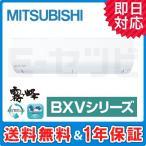 MSZ-BXV2219-W 三菱電機 霧ケ峰 BXVシリーズ 壁掛形 6畳程度 シングル 単相100V ワイヤレス 室内電源 標準省エネ ルームエアコン