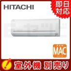 ショッピングコン ハウジングエアコン RAM-A22CS-W 日立 壁掛タイプ MACシリーズ 本体カラー:クリアホワイト システムマルチ 室内ユニット 6畳程度 単相200V